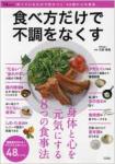 食べ方だけで不調をなくす (TJMOOK)