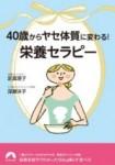 40歳からヤセ体質に変わる! 「栄養セラピー」