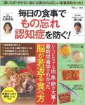 毎日の食事でもの忘れ-認知症を防ぐ!(TJMOOK)